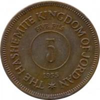 reverse of 5 Fils - Hussein (1955 - 1967) coin with KM# 9 from Jordan. Inscription: THE HASHEMITE KINGDOM OF JORDAN FIVE FILS 5 1955