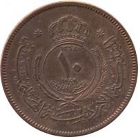 obverse of 10 Fils - Abdullah I bin al-Hussein (1949) coin with KM# 4 from Jordan. Inscription: ١٣٦٨ ١٠ ١٩٤٩