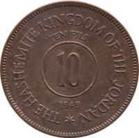 reverse of 10 Fils - Abdullah I bin al-Hussein (1949) coin with KM# 4 from Jordan. Inscription: THE HASHEMITE KINGDOM OF THE JORDAN TEN FILS 10 1949