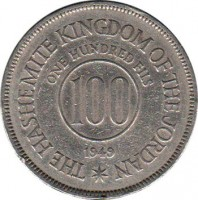 reverse of 100 Fils - Abdullah I bin al-Hussein (1949) coin with KM# 7 from Jordan. Inscription: THE HASHEMITE KINGDOM OF THE JORDAN ONE HUNDRED FILS 100 1949