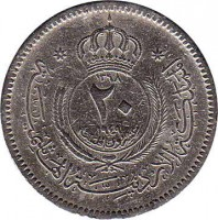 obverse of 20 Fils - Abdullah I bin al-Hussein (1949) coin with KM# 5 from Jordan.