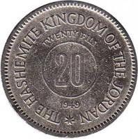 reverse of 20 Fils - Abdullah I bin al-Hussein (1949) coin with KM# 5 from Jordan. Inscription: THE HASHEMITE KINGDOM OF THE JORDAN TWENTY FILS 20 1949