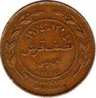 reverse of 5 Fils - Hussein (1968 - 1975) coin with KM# 15 from Jordan. Inscription: FIVE FILS THE HASHEMITE KINGDOM OF JORDAN