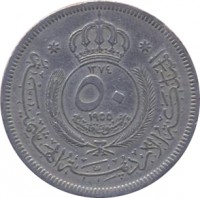 obverse of 50 Fils - Hussein (1955 - 1966) coin with KM# 11 from Jordan.