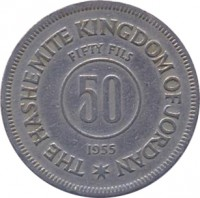 reverse of 50 Fils - Hussein (1955 - 1966) coin with KM# 11 from Jordan. Inscription: THE HASHEMITE KINGDOM OF JORDAN FIFTY FILS 50 1955