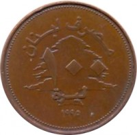 obverse of 100 Livres (1995 - 2000) coin with KM# 38 from Lebanon. Inscription: مصرف لبنان ١٠٠ ليرة ١٩٩٦