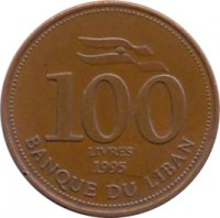 reverse of 100 Livres (1995 - 2000) coin with KM# 38 from Lebanon. Inscription: 100 LIVRES 1996 BANQUE DU LIBAN
