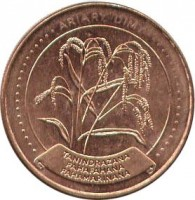 obverse of 5 Ariary (1994 - 1996) coin with KM# 23 from Madagascar. Inscription: ARIARY DIMY TANINDRAZANA FAHAFAHANA FAHAMARINANA