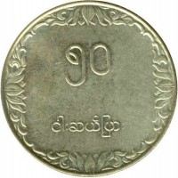 reverse of 50 Pyas - FAO (1975 - 1976) coin with KM# 46 from Myanmar.