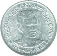 obverse of 1 Pya (1966) coin with KM# 38 from Myanmar.