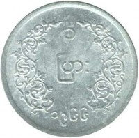 reverse of 1 Pya (1966) coin with KM# 38 from Myanmar.