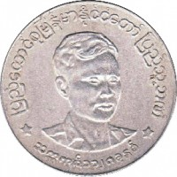 obverse of 50 Pyas (1966) coin with KM# 42 from Myanmar.
