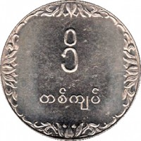 reverse of 1 Kyat - FAO (1975) coin with KM# 47 from Myanmar.