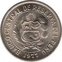 obverse of 5 Soles de Oro (1975 - 1977) coin with KM# 267 from Peru. Inscription: BANCO CENTRAL DE RESERVA DEL PERU 1977