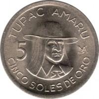 reverse of 5 Soles de Oro (1975 - 1977) coin with KM# 267 from Peru. Inscription: TUPAC AMARU 5 CINCO SOLES DE ORO