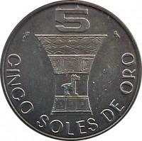 reverse of 5 Soles de Oro (1969) coin with KM# 252 from Peru. Inscription: 5 CINCO SOLES DE ORO