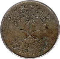 obverse of 10 Halala - Faisal bin Abdulaziz Al Saud (1972) coin with KM# 46 from Saudi Arabia. Inscription: فيصل بن عبد العزيز السعود ملك المملكة العربية السعودية