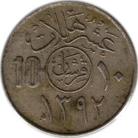 reverse of 10 Halala - Faisal bin Abdulaziz Al Saud (1972) coin with KM# 46 from Saudi Arabia. Inscription: عشر هللات 10 ١٠ قرشات ١٣٩٢