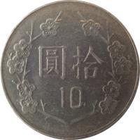 reverse of 10 Yuan (1981 - 2010) coin with Y# 553 from Taiwan. Inscription: 圓拾 10