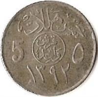 reverse of 5 Halala - Faisal bin Abdulaziz Al Saud (1972) coin with KM# 45 from Saudi Arabia. Inscription: 5 ۵ ١٣٩٢