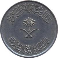 obverse of 100 Halala - Khalid bin Abdulaziz Al Saud (1976 - 1980) coin with KM# 52 from Saudi Arabia. Inscription: خالد بن عبد العزيز السعود ملك المملكة العربية السعودية