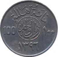 reverse of 100 Halala - Khalid bin Abdulaziz Al Saud (1976 - 1980) coin with KM# 52 from Saudi Arabia. Inscription: مائة هللة ريال واحد 100 ۱۰۰ ١٣٩٦