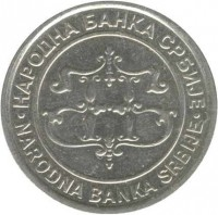obverse of 10 Dinara (2003) coin with KM# 37 from Serbia. Inscription: НАРОДНА БАНКА СРБИJЕ NARODNA BANKA SRBIJE