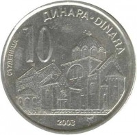 reverse of 10 Dinara (2003) coin with KM# 37 from Serbia. Inscription: 10 ДИНАРА · DINARA 2003