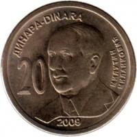 reverse of 20 Dinara - Milutin Milanković (2009) coin with KM# 52 from Serbia. Inscription: ДИНАРА-DINARA 20 МИЛУТИН МИЛАНКОВИЋ 2009