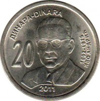 reverse of 20 Dinara - Ivo Andrić (2011) coin with KM# 53 from Serbia. Inscription: ДИНАРА-DINARA 20 2011 1892-1975 ИВО АНДРИЋ