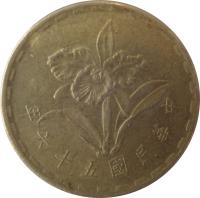 obverse of 5 Jiao (1967 - 1981) coin with Y# 546 from Taiwan. Inscription: 年九十五國民華中