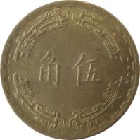 reverse of 5 Jiao (1967 - 1981) coin with Y# 546 from Taiwan. Inscription: 角伍