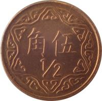reverse of 1/2 Yuan (1981 - 2004) coin with Y# 550 from Taiwan. Inscription: 角伍 ·
