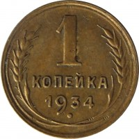 reverse of 1 Kopek - 7 ribbons (1926 - 1935) coin with Y# 91 from Soviet Union (USSR). Inscription: 1 КОПЕЙКА 1934 .
