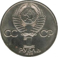 obverse of 1 Rouble - Karl Marx (1983 - 1988) coin with Y# 191 from Soviet Union (USSR). Inscription: CCCP 1 РУБЛЬ 1983