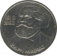 reverse of 1 Rouble - Karl Marx (1983 - 1988) coin with Y# 191 from Soviet Union (USSR). Inscription: 1818 1883 КАРЛ МАРКС