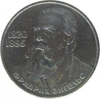 reverse of 1 Rouble - 165th Anniversary - Birth of Friedrich Engels (1983 - 1985) coin with Y# 200 from Soviet Union (USSR). Inscription: 1820 1895 ФРИДРИХ ЭНГЕЛЬС