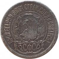 obverse of 15 Kopeks (1921 - 1923) coin with Y# 81 from Soviet Union (USSR). Inscription: ПРОЛЕТАРИИ ВСЕХ СТРАН,СОЕДИНЯИТЕСЬ! Р.С.Ф.С.Р.