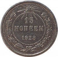 reverse of 15 Kopeks (1921 - 1923) coin with Y# 81 from Soviet Union (USSR). Inscription: 15 КОПЕЕК 1921