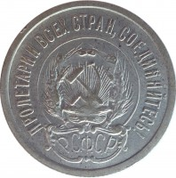 obverse of 20 Kopeks (1921 - 1923) coin with Y# 82 from Soviet Union (USSR). Inscription: ПРОЛЕТАРИИ ВСЕХ СТРАН, СОЕДИНЯЙТЕСЬ! Р.С.Ф.С.Р.
