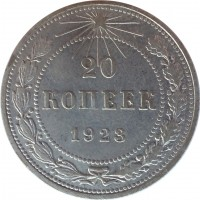 reverse of 20 Kopeks (1921 - 1923) coin with Y# 82 from Soviet Union (USSR). Inscription: 20 КОПЕЕК 1923