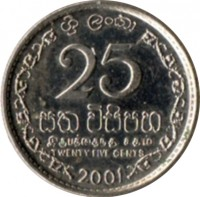 reverse of 25 Cents (1996 - 2004) coin with KM# 141a from Sri Lanka. Inscription: 25 இருபத்தைநது ௧தம TWENTY FIVE CENTS 1996