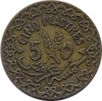 reverse of 5 Piastres (1926 - 1940) coin with KM# 70 from Syria. Inscription: CINQ PIASTRES 5 ٥ خمسة غروش