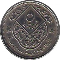 reverse of 5 Piastres (1948 - 1956) coin with KM# 82 from Syria. Inscription: ٥ قرش الجمهورية السورية