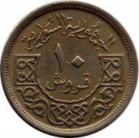 reverse of 10 Piastres (1948 - 1956) coin with KM# 83 from Syria.