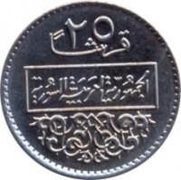 reverse of 25 Piastres - 3 stars on shield; Date below (1979) coin with KM# 118 from Syria. Inscription: ٢٥ الجمهورية العربية السورية