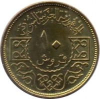 reverse of 10 Piastres - No stars on shield (1974) coin with KM# 106 from Syria. Inscription: الجمهورية العربية السورية