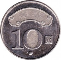 reverse of 10 Yuan - Republic (2011 - 2015) coin with Y# 574 from Taiwan. Inscription: 國泰 10圓