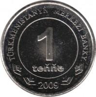 reverse of 1 Teňňe (2009) coin with KM# 95 from Turkmenistan. Inscription: TÜRKMENISTANYŇ MERKEZI BANKY 1 teňňe 2009