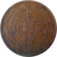 obverse of 10 Cash - Guangxu (1900 - 1906) coin with Y# 193 from China.